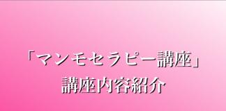 神藤多喜子、おっぱい体操、マンモリラクゼーション、女性ホルモン、ウェルケアアネックス、セミナー、尼崎、10月26日