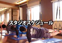 武庫之荘ジム・フィットネス ウェルケアアネックス スタジオスケジュールバナー